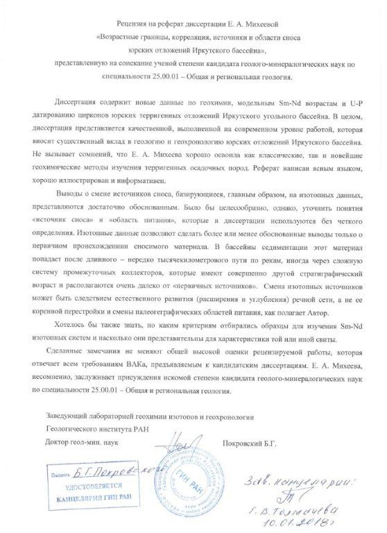 Институт земной коры СО РАН Защита диссертации Михеева Е А Отзыв Б Г Покровского